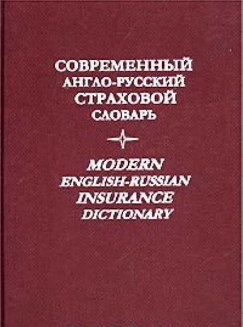 Sovremennyj anglo-russkij strahovoj slovar'. Modern English-Russian insurance dictionary.