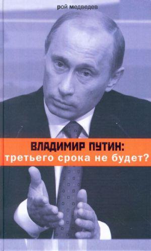 Vladimir Putin. Tretego sroka ne budet?