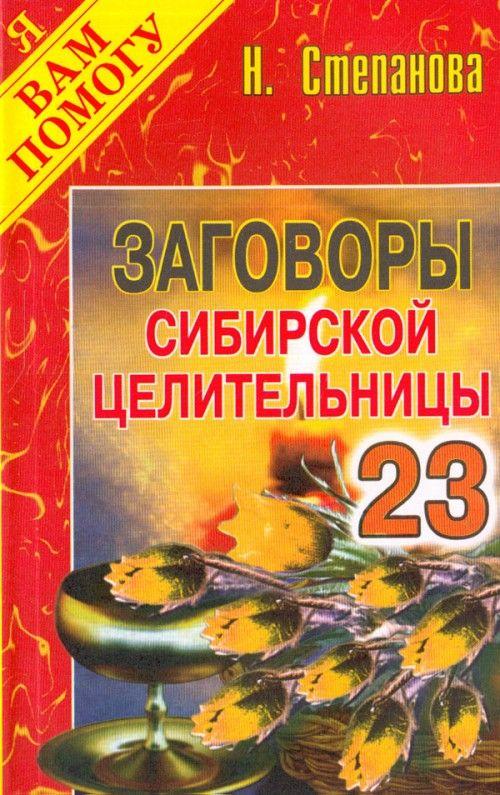 Заговоры сибирской целительницы. Выпуск 23