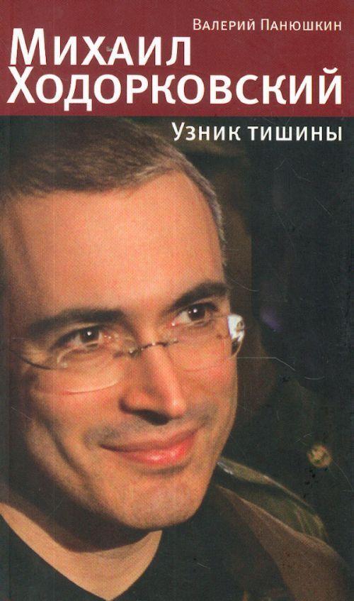 Михаил Ходорковский. Узник тишины.