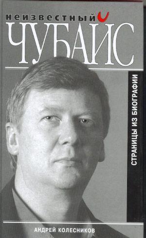 Неизвестный Чубайс. Страницы биографии.