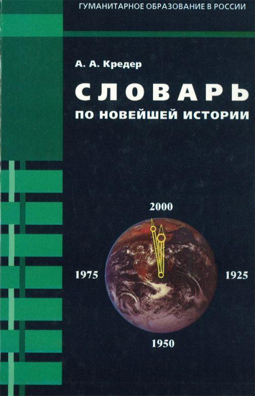Словарь по новейшей истории.