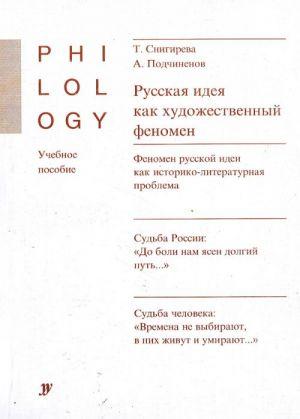 Russkaja ideja kak khudozhestvennyj fenomen. Uchebnoe posobie po spetskursu.