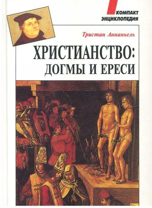 Khristianstvo: dogmy i eresi