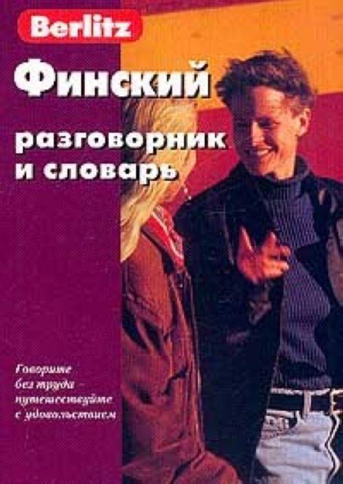 Finskij razgovornik i slovar
