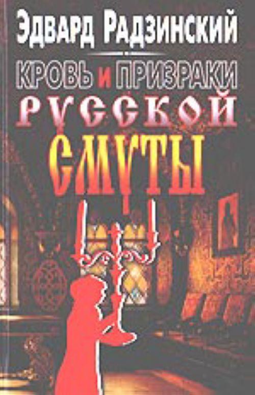 Кровь и призраки русской смуты