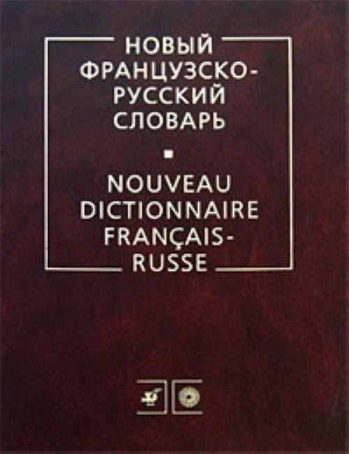 Novyj frantsuzsko-russkij slovar. Nouveau dictionnaire francais-russe