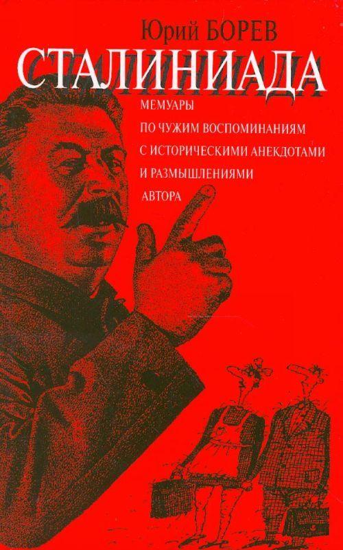 Сталиниада (мемуары по чужим воспоминаниям с историческими анекдотами и размышлениями автора)