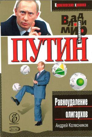 Vladimir Putin. Ravnoudalenie oligarkhov.