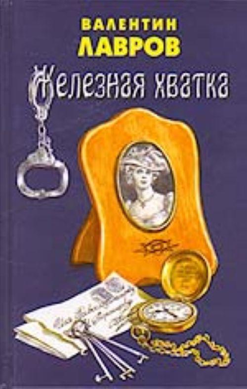 Железная хватка графа Соколова.
