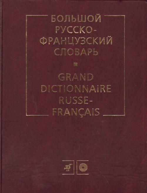 Bolshoj russko-frantsuzskij slovar. GRAND DICTIONNAIRE RUSSE-FRANCAIS