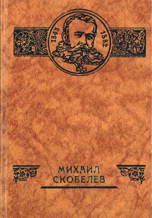 Mikhail Skobelev. Serija: Rossijskie sudby