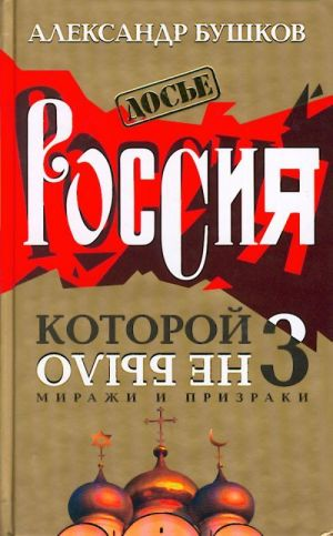 Rossija, kotoroj ne bylo-3. Mirazhi i prizraki.