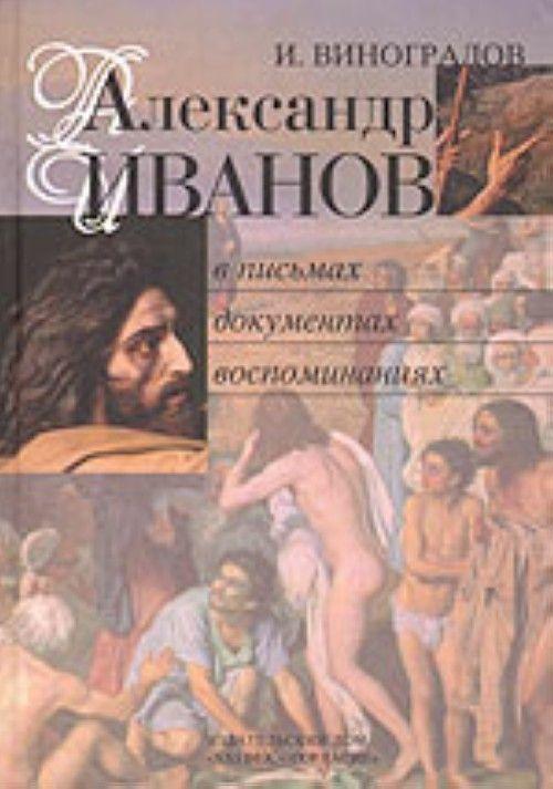 Александр Иванов в письмах, документах, воспоминаниях