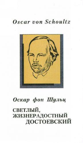 Svetlyj zhizneradostnyj Dostoevskij.