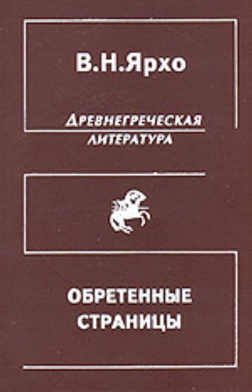 Обретенные страницы. История древнегреческой литературы в новых папирусных открытиях (собрание трудов по древнегреческой литературе)