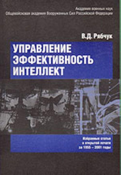 Upravlenie, effektivnost, intellekt (izbrannye stati po boevomu upravleniju za 1955-2001 gg.)