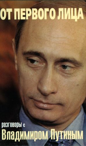 Ot pervogo litsa razgovory s Vladimirom Putinym.