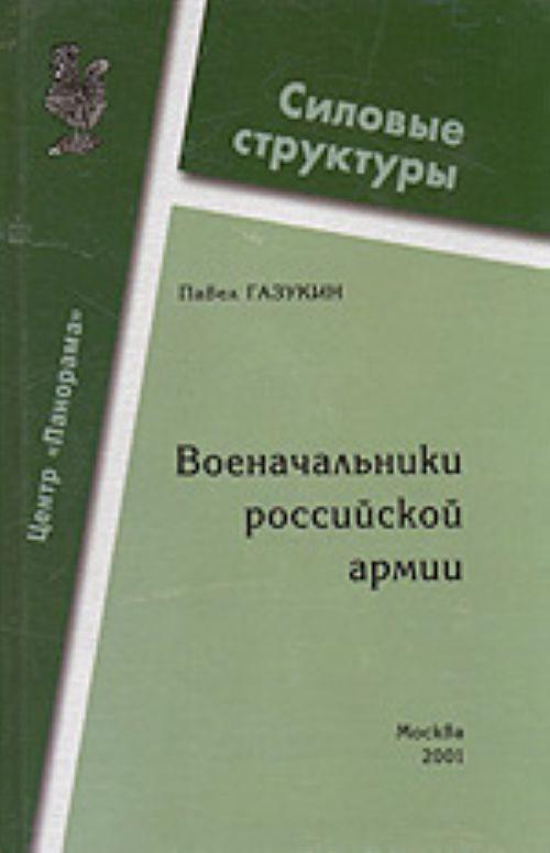 Военачальники Российской армии (105 биографий по состоянию на 20.08.01 г.)