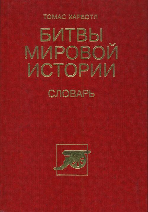 Битвы Мировой истории. Словарь.
