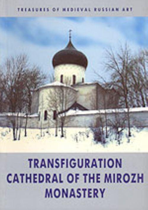 Transfiguration Cafedral of the Mirozh Monastery. (Спасо-Преображенский Собор Мирожского монастыря).