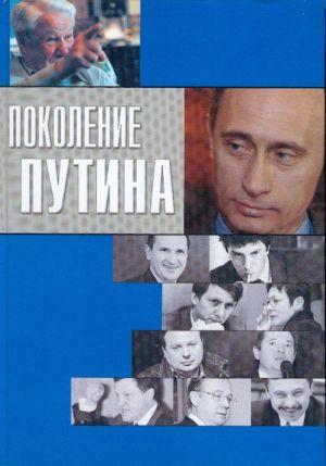 Pokolenie Putina. Portrety-intervju.