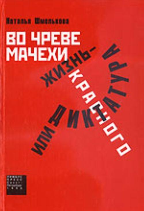 Во чреве мачехи, или Жизнь - диктатура красного