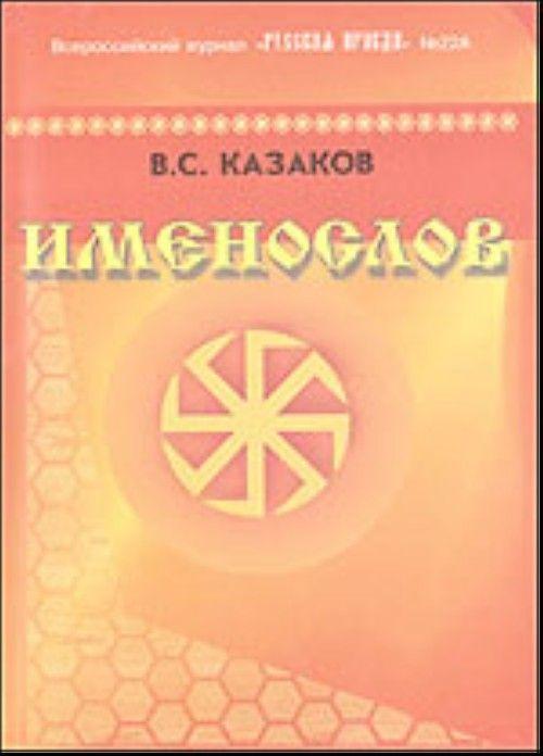 Именослов (словарь славянских имен и прозвищ)