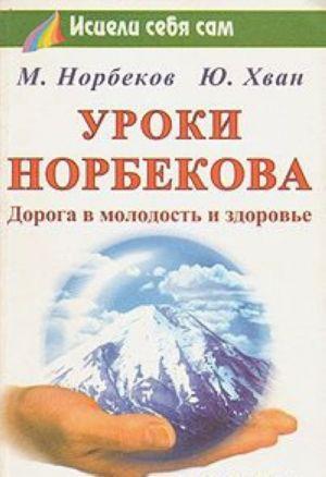 Uroki Norbekova: doroga v molodost i zdorove.