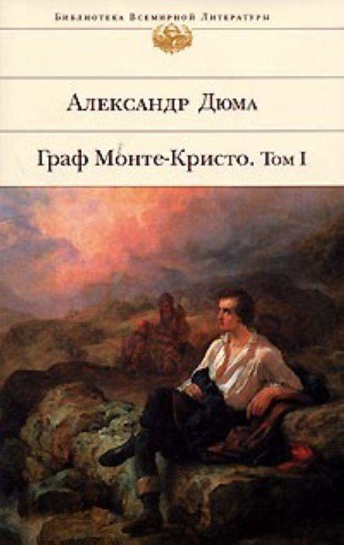 Граф Монте-Кристо. Роман в 2-х томах.