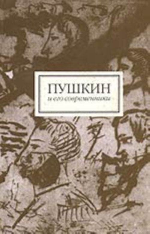 Пушкин и его современники (сборник научных трудов. Вып. 3 (42))