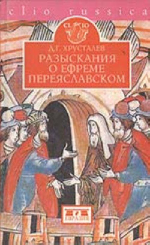 Razyskanija o Efreme Perejaslavskom