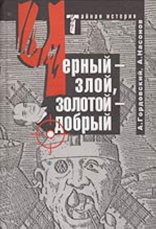 Черный - злой, золотой - добрый (роман)