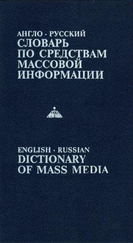 Anglo-russkij slovar po sredstvam massovoj informatsii. Ok. 12000 slov.