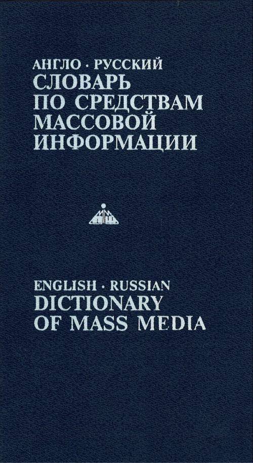English-Russian Dictionary of Mass Media. Ca. 12 000 words.