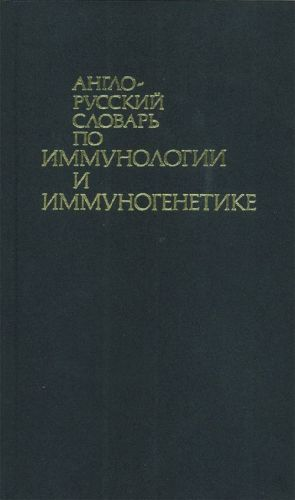 English-Russian Dictionary of Immunology and Immunogenetics. Ca. 15 000 terms.
