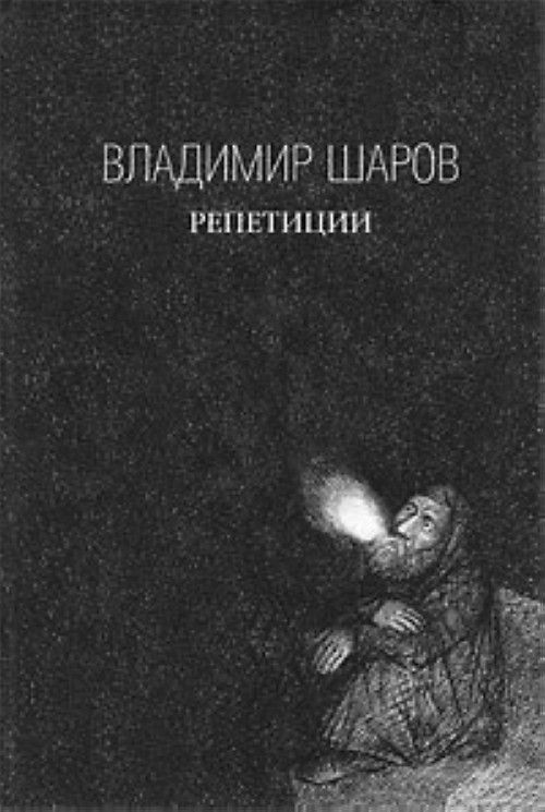 Репетиции (роман)