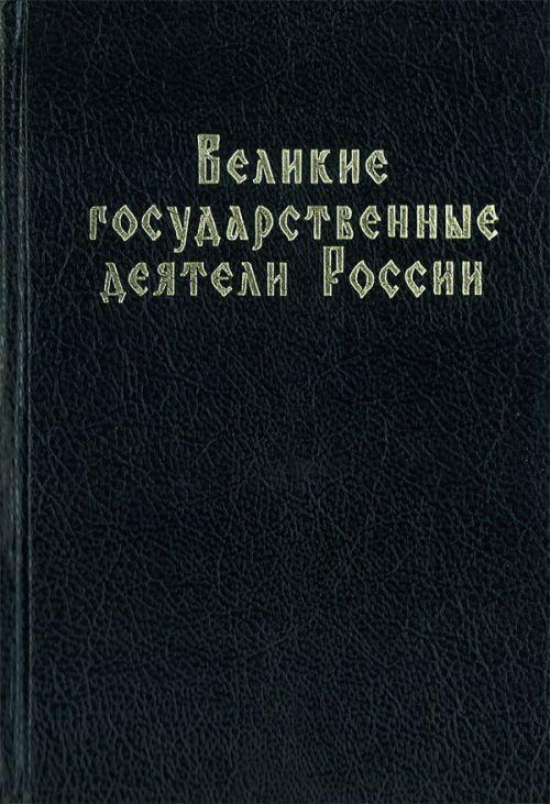 Великие государственные деятели России: Уч. пособие.