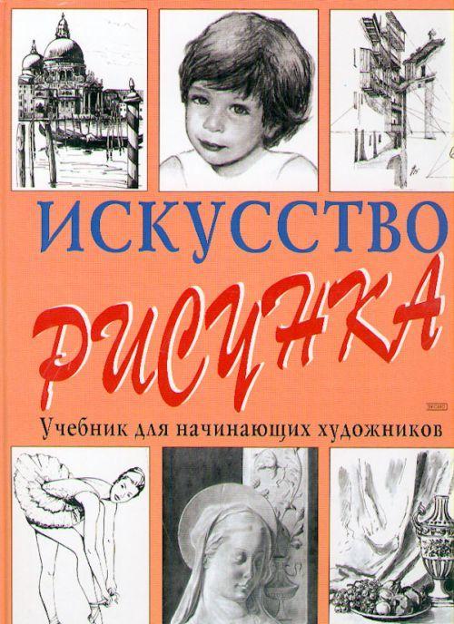 Искусство рисунка. Учебник для начинающих художников.