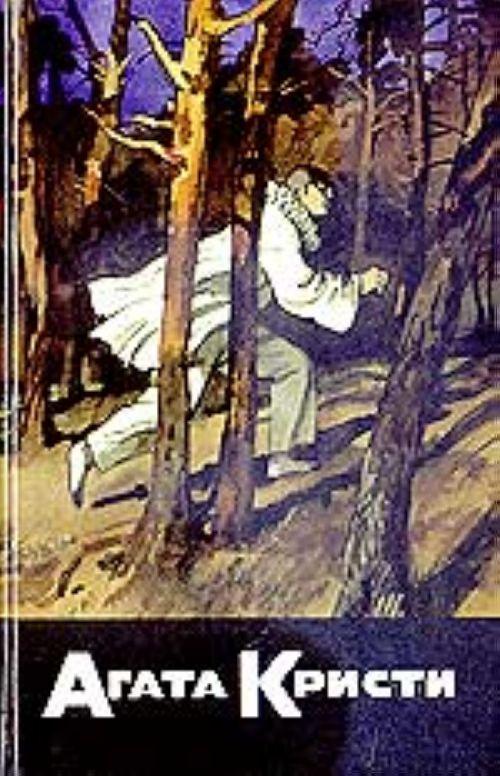 Собрание сочинений в 50 томах. Том 28 (кн.1): Трагедия в Равенсторпе. Загадка с девятью ответами. Загадка Линден-Сэндза (романы)