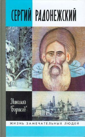 Sergij Radonezhskij.