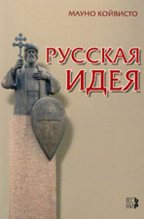 Russkaja ideja