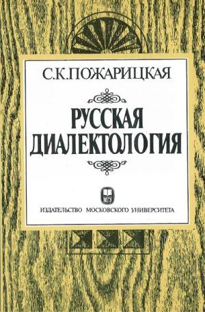 Russkaja dialektologija.