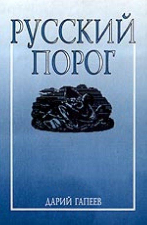 Русский порог (роман)