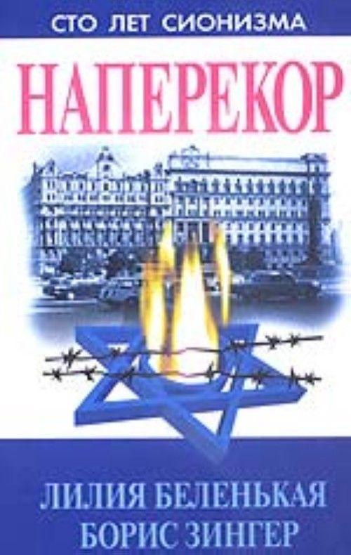 Наперекор. Еврейское национальное движение в СССР и его идеология (1945 - 1976 гг.)