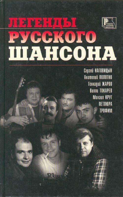 Legendy russkogo shansona. Illjustrirovannaja istorija
