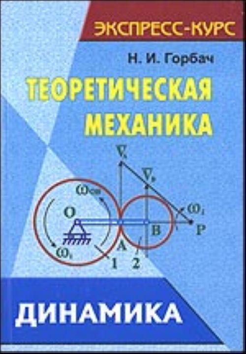 Теоретическая механика: Динамика (учебное пособие)