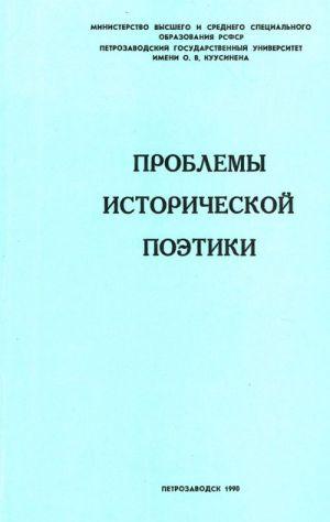 Problemy istoricheskoj poetiki. Mezhvuzovskij sbornik.
