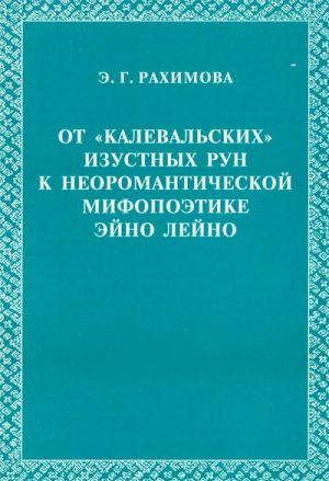 """Ot """"kalevalskikh"""" izustnykh run k neoromanticheskoj mifopoetike Ejno Lejno."""