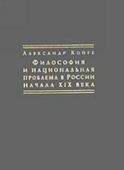 Философия и национальная проблема в России начала XIX века